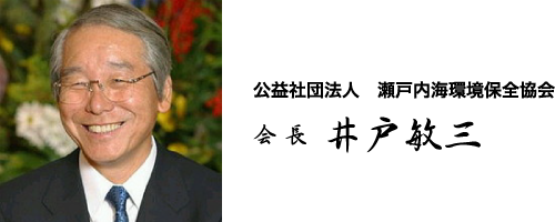 公益社団法人 瀬戸内海環境保全協会 会長 井戸敏三